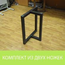 Подстолье для стола из слэба SNL-0002 металлическое