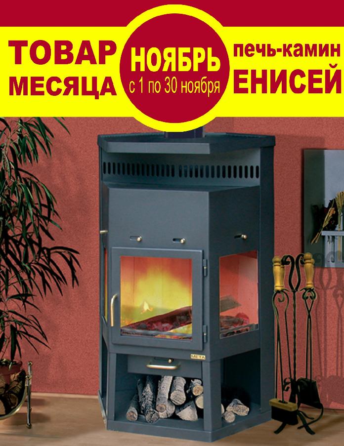 Купить печь-камин Енисей